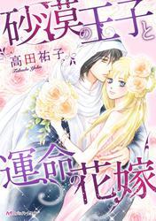 砂漠の王子と運命の花嫁【分冊版】