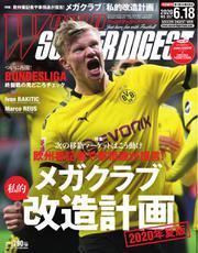 WORLD SOCCER DIGEST(ワールドサッカーダイジェスト) (6/18号)