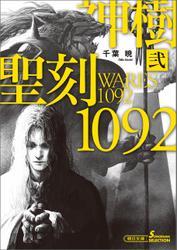 聖刻1092神樹 弐