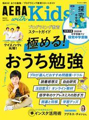 AERA with Kids 2020年 夏号