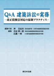 Q&A 建築訴訟の実務-改正債権法対応の最新プラクティス-