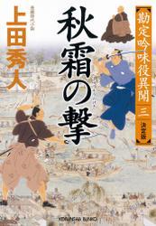 秋霜(しゅうそう)の撃 決定版~勘定吟味役異聞(三)~