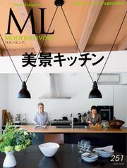 モダンリビング(MODERN LIVING) (No.251)