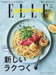 ELLE gourmet(エル・グルメ) (2020年7月号)