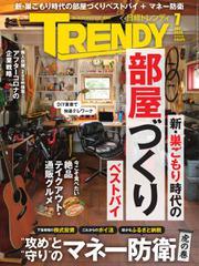 日経トレンディ (TRENDY) (2020年7月号)