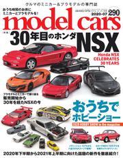 MODEL CARS(モデル・カーズ) (No.290)