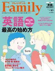 プレジデントファミリー(PRESIDENT Family) (2020年夏号)