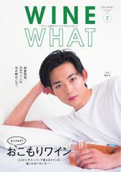 WINE WHAT(ワインワット) (2020年7月号)