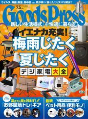 月刊GoodsPress(グッズプレス) (2020年7.5月号)