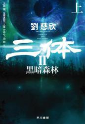 三体II 黒暗森林(上)