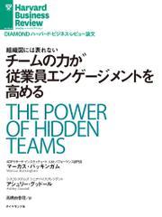 チームの力が従業員エンゲージメントを高める
