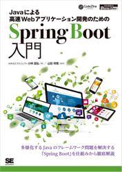 Javaによる高速Webアプリケーション開発のためのSpring Boot入門