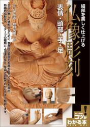 細部を美しく仕上げる 仏像彫刻 表情・頭部・手・足
