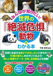 みんなが知りたい!世界の「絶滅危惧」動物がわかる本