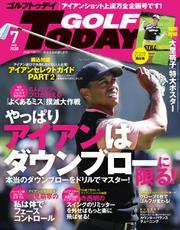GOLF TODAY (ゴルフトゥデイ) (2020年7月号)