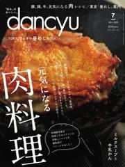 dancyu(ダンチュウ) (2020年7月号)