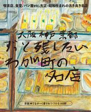 大阪神戸京都 ずっと残したいわが町の名店