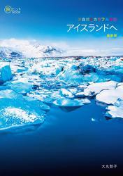 大自然とカラフルな街 アイスランドへ 最新版