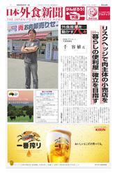 日本外食新聞 (2020/6/5号)