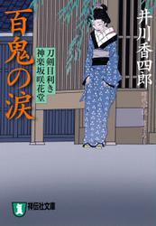 百鬼の涙 刀剣目利き 神楽坂咲花堂