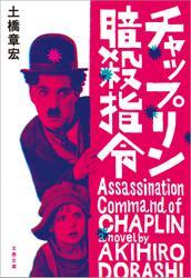 チャップリン暗殺指令