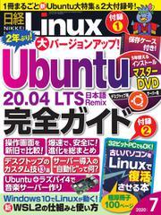 日経Linux(日経リナックス) (2020年7月号)