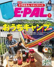 BE-PAL(ビーパル) (2020年7月号)