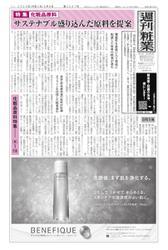 週刊粧業 (第3207号)