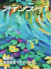 月刊アイソス (2020年7月号)