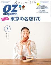 OZmagazine (オズマガジン)  (2020年7月号)