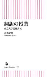 翻訳の授業 東京大学最終講義