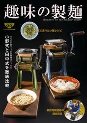 趣味の製麺3号