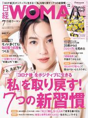 日経ウーマン (2020年7月号)