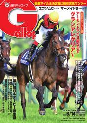 週刊Gallop(ギャロップ) (2020年6月14日号)