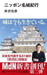 ニッポン名城紀行