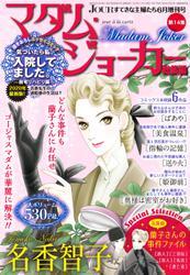 JOURすてきな主婦たち6月増刊号 マダム・ジョーカー総集編