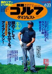 週刊ゴルフダイジェスト (2020/6/23号)