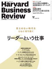 DIAMONDハーバード・ビジネス・レビュー (2020年7月号)