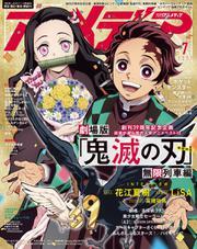 アニメディア (2020年7月号)