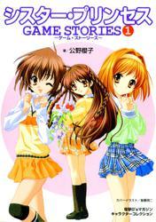 シスター・プリンセス GAME STORIES(1)