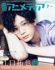 声優アニメディア (2020年7月号)