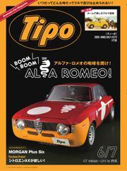 Tipo(ティーポ) (No.372)
