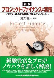 [新版]プロジェクト・ファイナンスの実務―プロジェクトの資金調達とリスク・コントロール