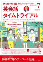 NHKラジオ 英会話タイムトライアル (2020年7月号)