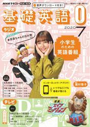 NHKテレビ・ラジオ 基礎英語0 (2020年7月号)