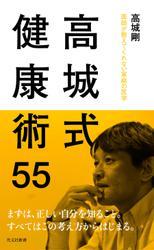 高城式健康術55~医師が教えてくれない家庭の医学~