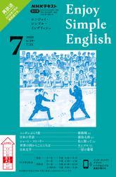 NHKラジオ エンジョイ・シンプル・イングリッシュ2020年7月号【リフロー版】