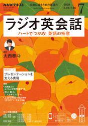 NHKラジオ ラジオ英会話2020年7月号【リフロー版】