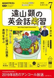 NHKラジオ 遠山顕の英会話楽習2020年7月号【リフロー版】