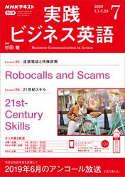 NHKラジオ 実践ビジネス英語2020年7月号【リフロー版】